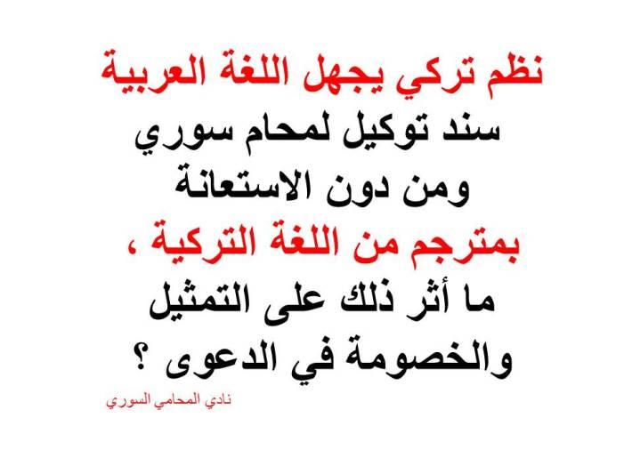 جهل-اللغة-العربية-سند-توكيل-لمحام-سوري