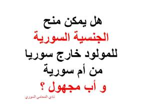 هل-يمكن-منح-الجنسية-السورية-للمولود-خارج-سوريا-من-أم-سورية-و-أب-مجهول-