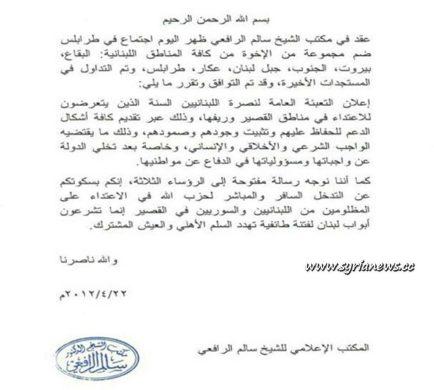 Wahhabi & Salafist statement in Tripoli, Lebanon calling for Jihad