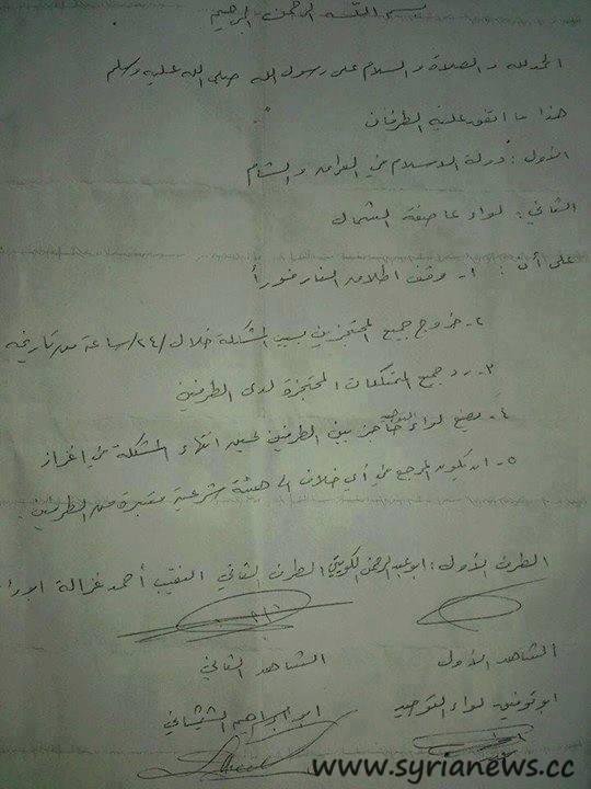 FSA Inner Groups Truce