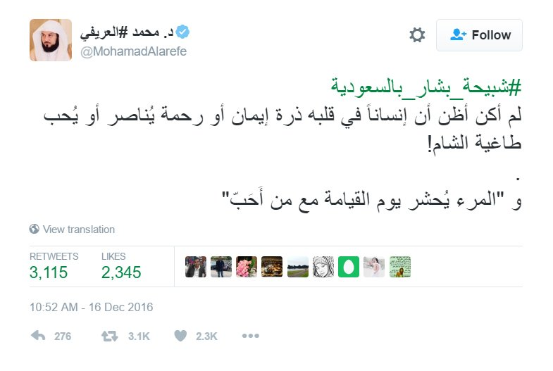 image-Wahhabi Cleric Arifi Tweet Against Syrians in Saudi