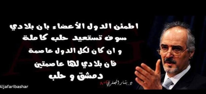 Bashar Jaafari promise