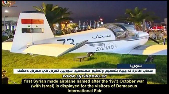 SAHAB 73 Syria Made Training Airplane presented at Damascus International Fair
