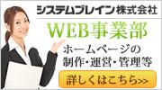 静岡県でホームページ制作ならシステムブレインWEB事業部へ