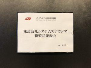 システムズナカシマ新製品発表会