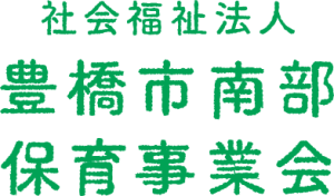 社会福祉法人 豊橋市南部保育事業会