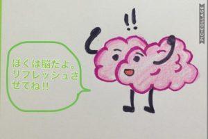 脳のリフレッシュ