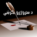 محمد نبې سلطانې