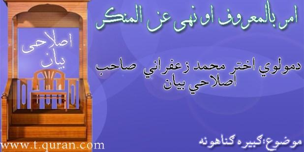 اختر محمد