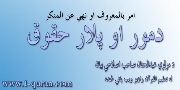 امر باالمعروف او نهي عن المنکر