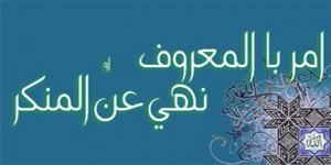 امر بالمعروف او نهي عن المنکر
