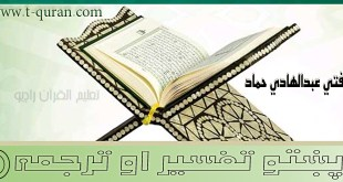 سورة النحل (۱۰۰- ۹۵)
