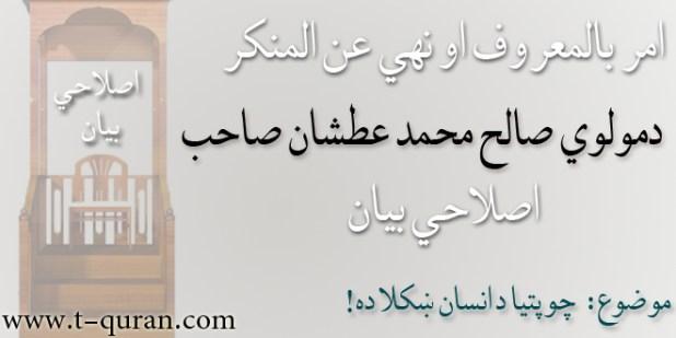 صالح محمد عطشان صاحب