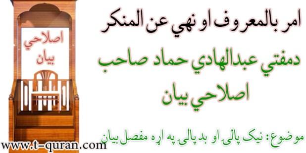 مفتی عبدالهادی حماد