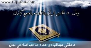 بیان- د الله پر قرآن باندی راجمع کېدل!