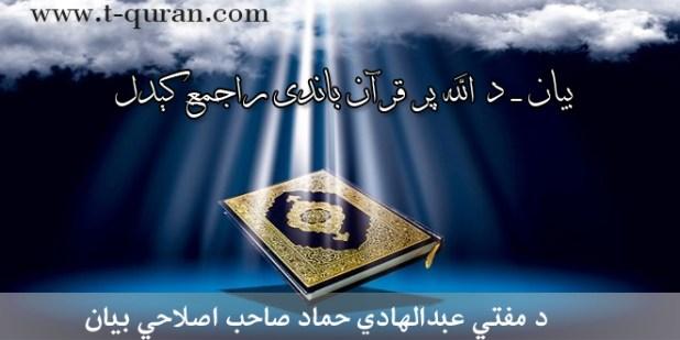 د الله په قرآن راجمع کیدل