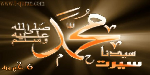 سیرت النبي ص 6