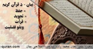 د قرآن کریم حفظ، تجوید او قرأت ویلو فضلیت