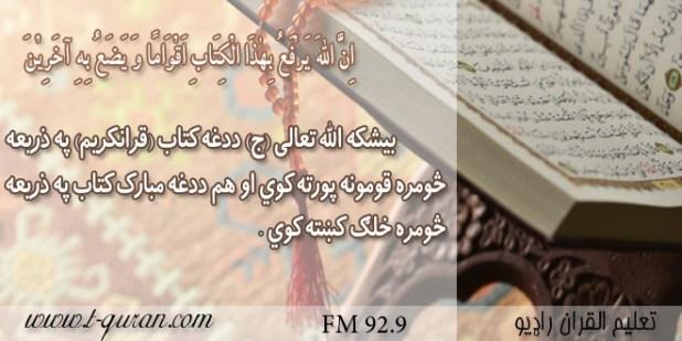 قرآن ، حدیث