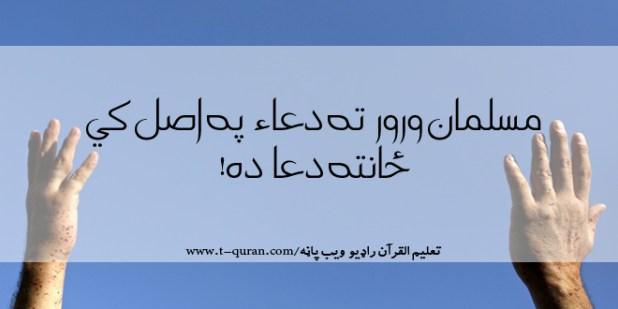 مسلمان ورور ته دعاء په اصل کي ځانته دعا ده!