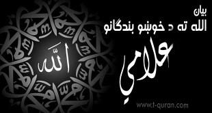 الله ته د خوِښو بندګانو اعلامي