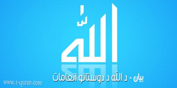 د الله د دوستانو انعامات