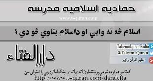 اسلام څه ته وايي او داسلام بناوي څو دي؟