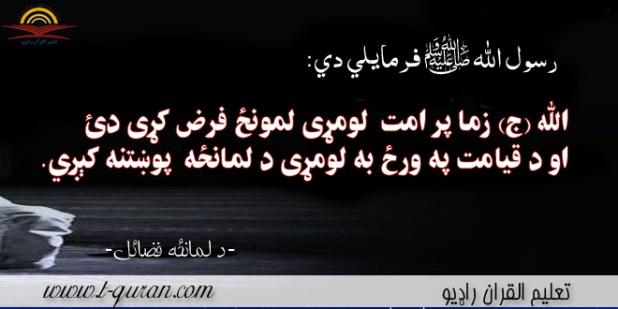 الله ج زما پر امت لومړی لمونځ