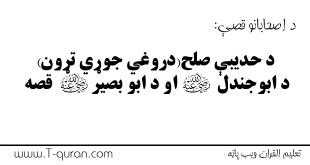 د حديبې صلح(دروغي جوړي تړون)د ابوجندل او د ابو بصير قصه