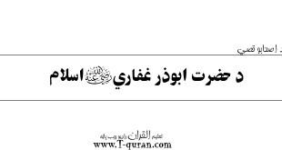 د حضرت ابوذر غفاري (رض) اسلام