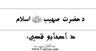 د حضرت  صهيب  اسلام