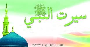 سیرت النبي ﷺ دري دېرشمه خپرونه