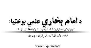 د امام بخاري علمي بوختیا!