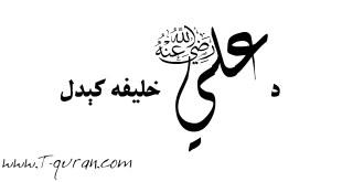 د علي رضي الله عنه خلیفه کیدل