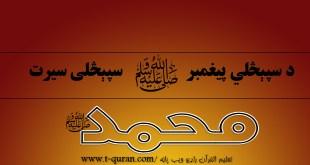 د بدر غزا- رسول الله(ص) دجنګ لپاره اسلامي قواوي منظمي کړې، دبدر په غزا کي لومړى کس دناروا لاري قرباني سو