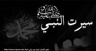 سیرت النبي ﷺ څلويښتمه خپرونه
