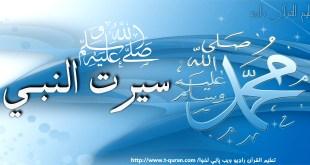 سیرت النبي ﷺ دري څلویښتمه خپرونه