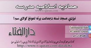 نېژدې مسجد نسته دجماعت پرته لمونځ کولای سم؟