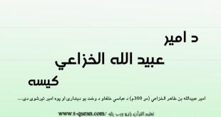د امیر عبید الله الخزاعي کیسه