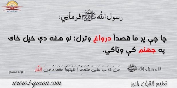 رسول الله صلی الله علیه وسلم باندي قصدا دروغ تړل
