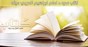 کتاب سره د امام ابراهیم الحربي مینه