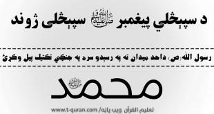 رسول الله(ص) داحد ميدان ته په رسېدو سره په جنګي تکتيک پيل وکړئ