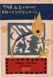 Niigata WEB