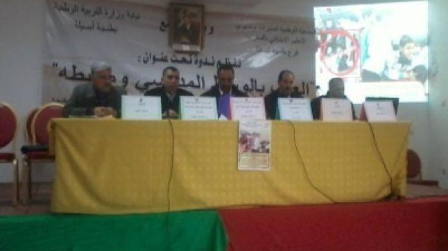 الجمعية الوطنية لمديرات و مديري التعليم الابتدائي بطنجة تصنع الحدث