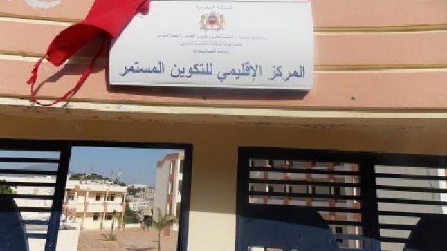"""تاونات: """"من أجل إدماج مقاربتي النوع والمواطنة في برامج محو الأمية بالمغرب"""" موضوع دورة تكوينية بأكاديمية جهة تازة-الحسيمة-تاونات"""