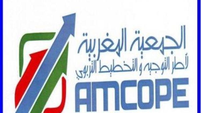 بلاغ الجمعية المغربية لأطر التوجيه