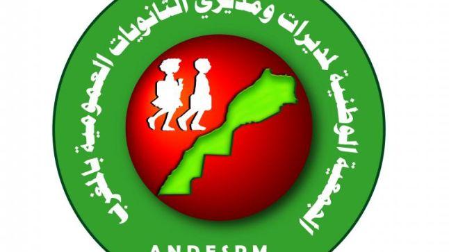 الجمعية الوطنية لمديرات ومديري الثانويات العمومية بالمغرب تعلق إضرابها الوطني والوقفات الاحتجاجية ليوم 29 يناير