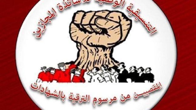 تدخل عنيف في حق ذوي الشهادات المقصيين و أنباء عن إصابات خطيرة