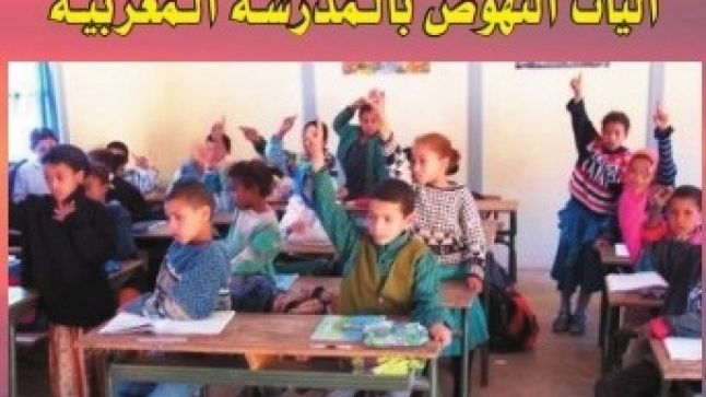 آليات النهوض بالمدرسة المغريبة: إصدار تربوي للأستاذ الحسين وبا