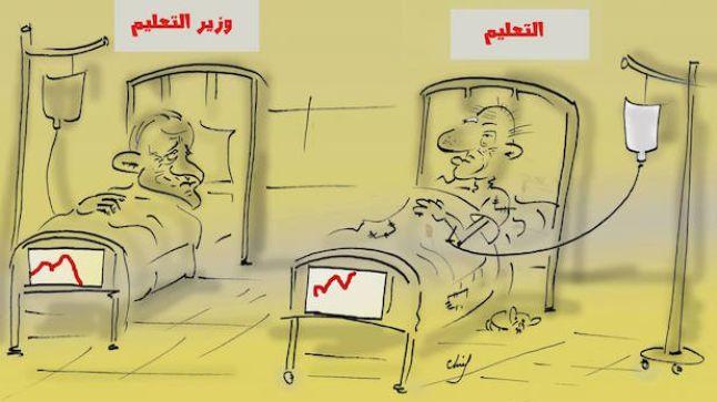 كاريكاتور: التعليم و وزيره المريض